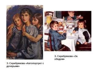 З. Серебрякова «Автопортрет с дочерьми» З. Серебрякова «За обедом»