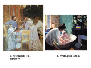 Б. Кустодиев «На террасе» Б. Кустодиев «Утро»