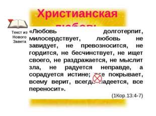 Христианская любовь Текст из Нового Завета «Любовь долготерпит, милосердствуе