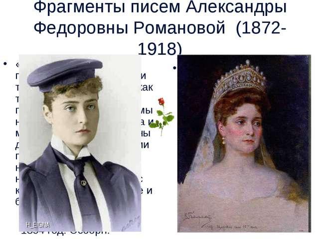 Фрагменты писем Александры Федоровны Романовой (1872-1918) «Дети целуют тебя...
