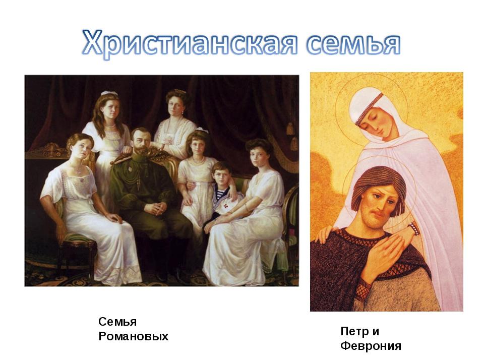 Семья Романовых Петр и Феврония