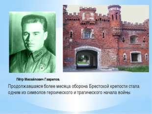 Продолжавшаяся более месяца оборона Брестской крепости стала одним из символо
