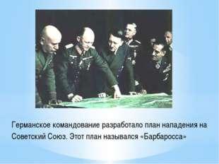 Германское командование разработало план нападения на Советский Союз. Этот пл