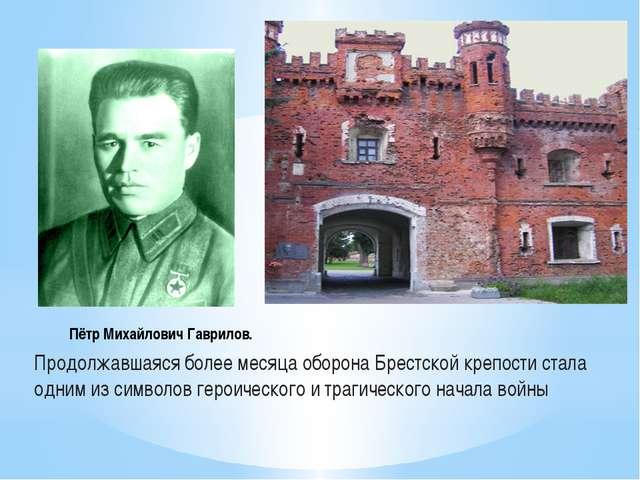 Продолжавшаяся более месяца оборона Брестской крепости стала одним из символо...
