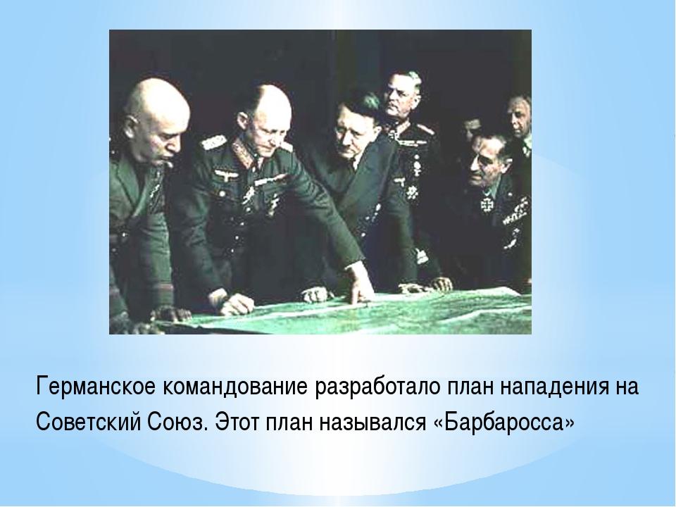 Германское командование разработало план нападения на Советский Союз. Этот пл...