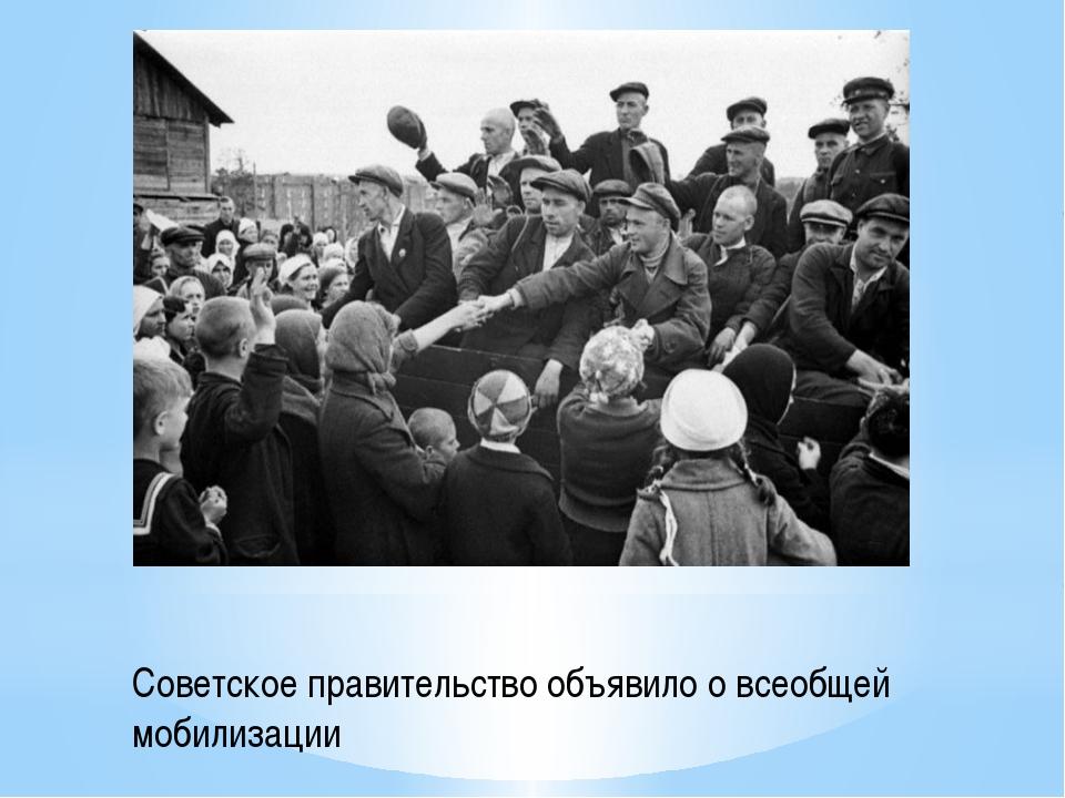 Советское правительство объявило о всеобщей мобилизации