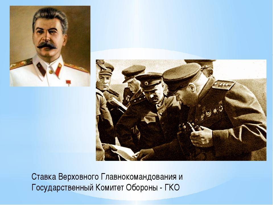 Ставка Верховного Главнокомандования и Государственный Комитет Обороны - ГКО