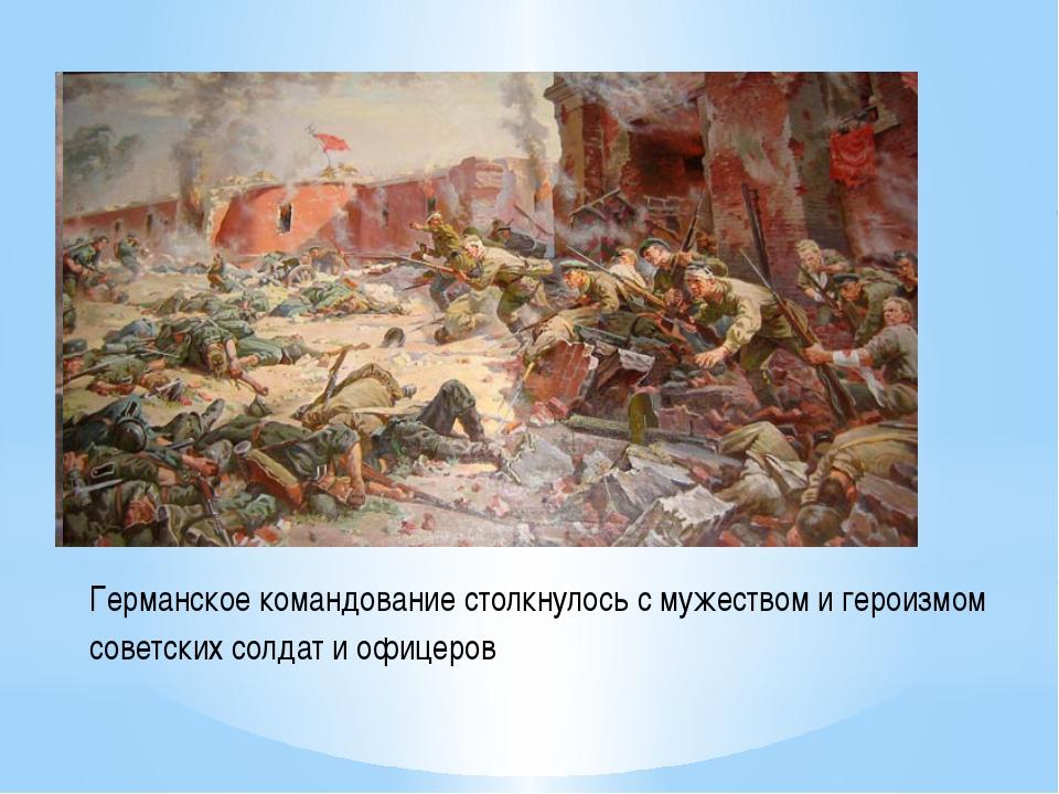 Германское командование столкнулось с мужеством и героизмом советских солдат...