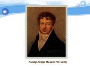 Ампер Андре Мари (1775-1836)