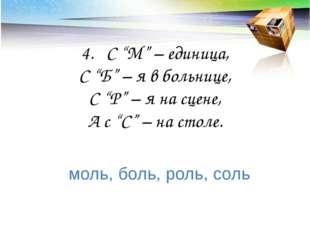 """4. С """"М"""" – единица, С """"Б"""" – я в больнице, С """"Р"""" – я на сцене, А с """"С"""" – на ст"""
