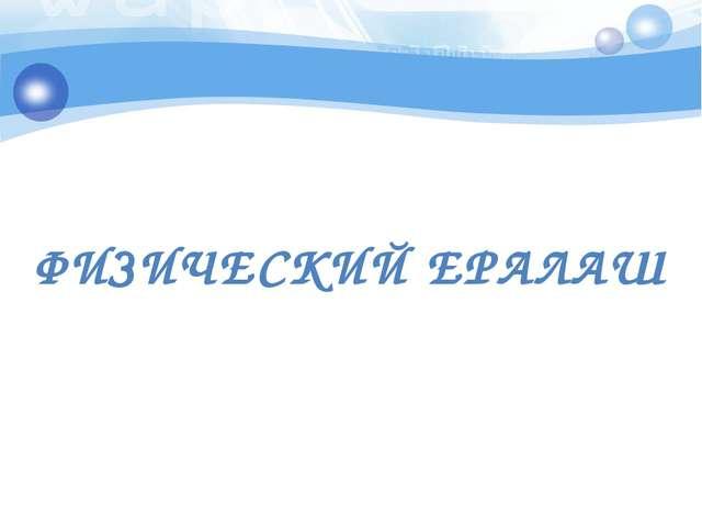 ФИЗИЧЕСКИЙ ЕРАЛАШ