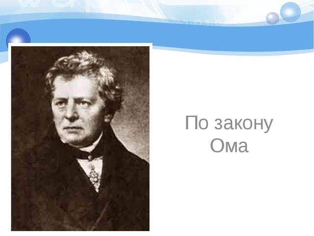 По закону Ома