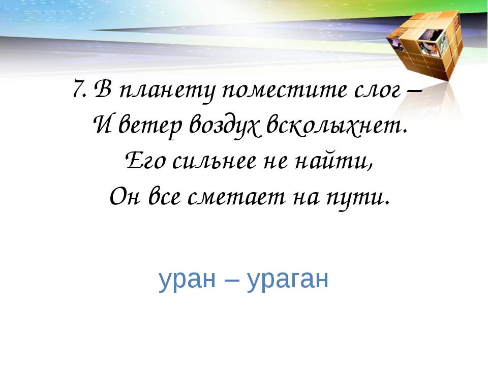7. В планету поместите слог – И ветер воздух всколыхнет. Его сильнее не найти...