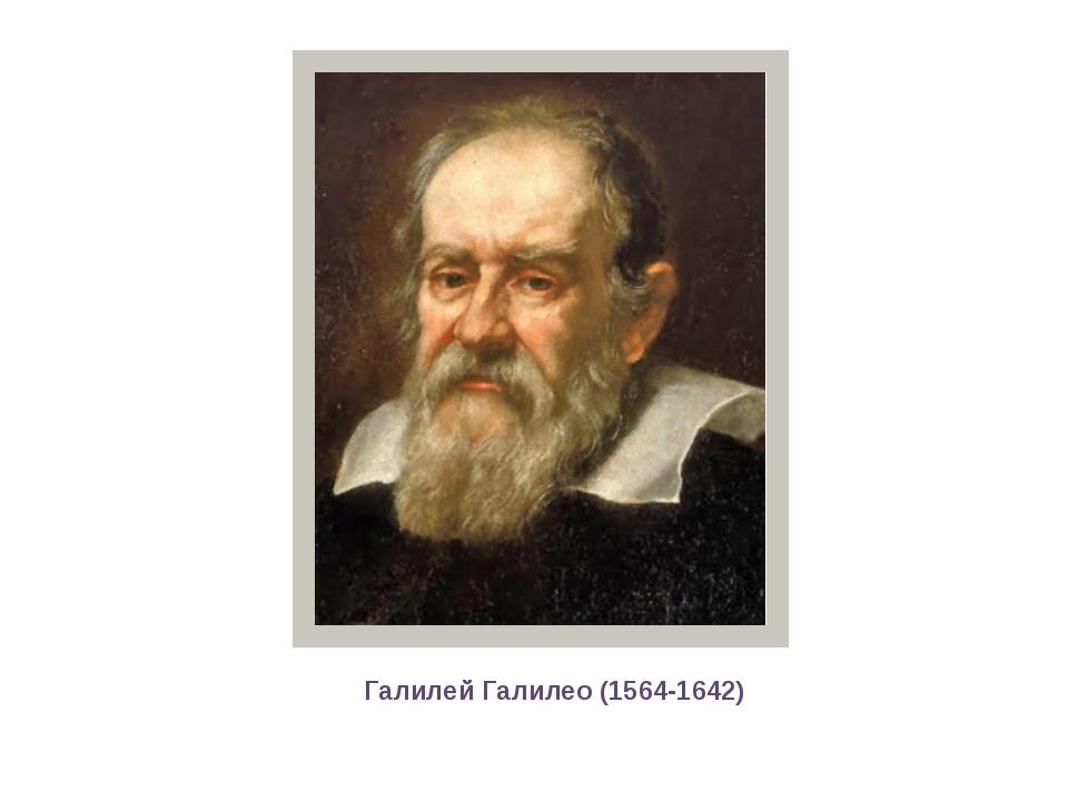 Галилей Галилео (1564-1642)