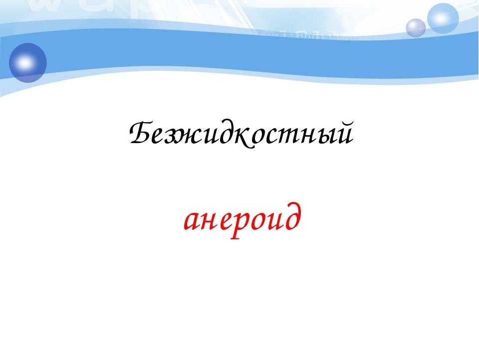 Безжидкостный анероид