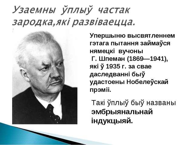 Упершыню высвятленнем гэтага пытання займаўся нямецкі вучоны Г. Шпеман (1869—...
