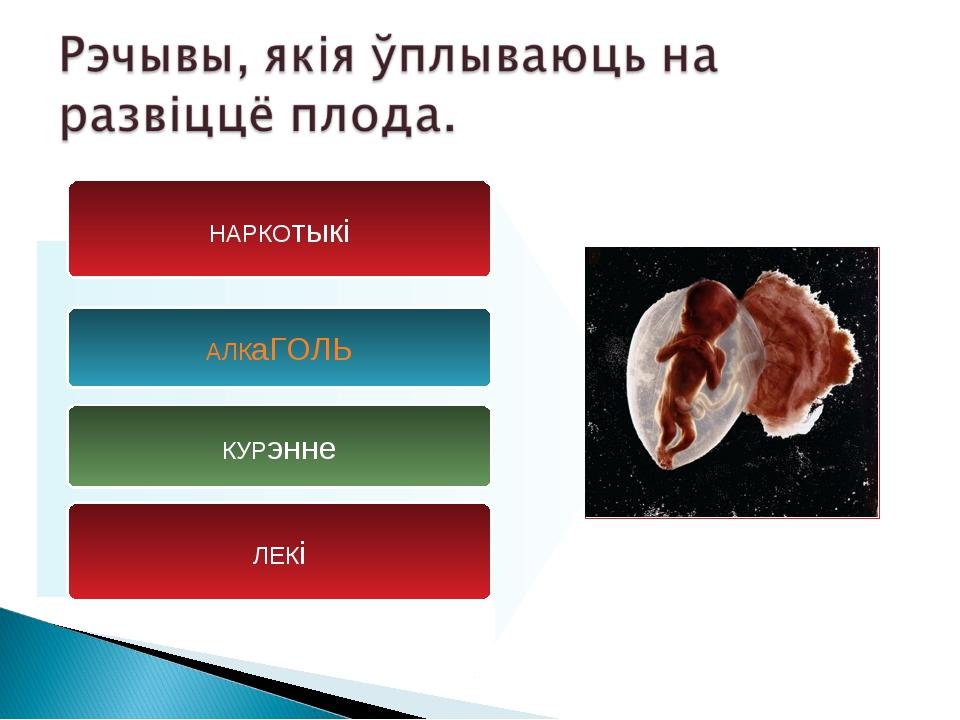КУРэнне НАРКОтыкі АЛКаГОЛЬ ЛЕКі