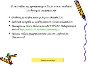 Для создания презентации были использованы следующие материалы Учебник по инф