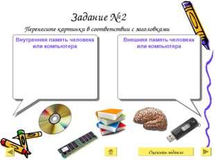 Задание № 2 Перенесите картинки в соответствии с заголовками Внешняя память ч