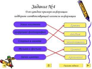 Для каждого примера информации подберите соответствующий носитель информации