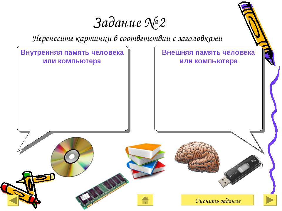 Задание № 2 Перенесите картинки в соответствии с заголовками Внешняя память ч...