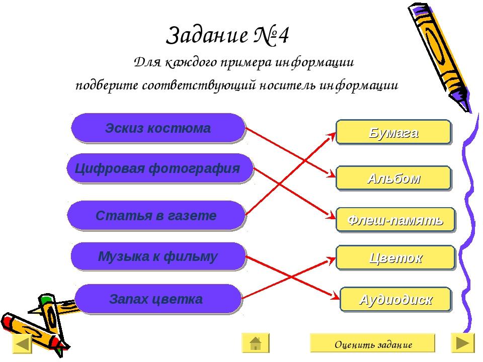 Для каждого примера информации подберите соответствующий носитель информации...