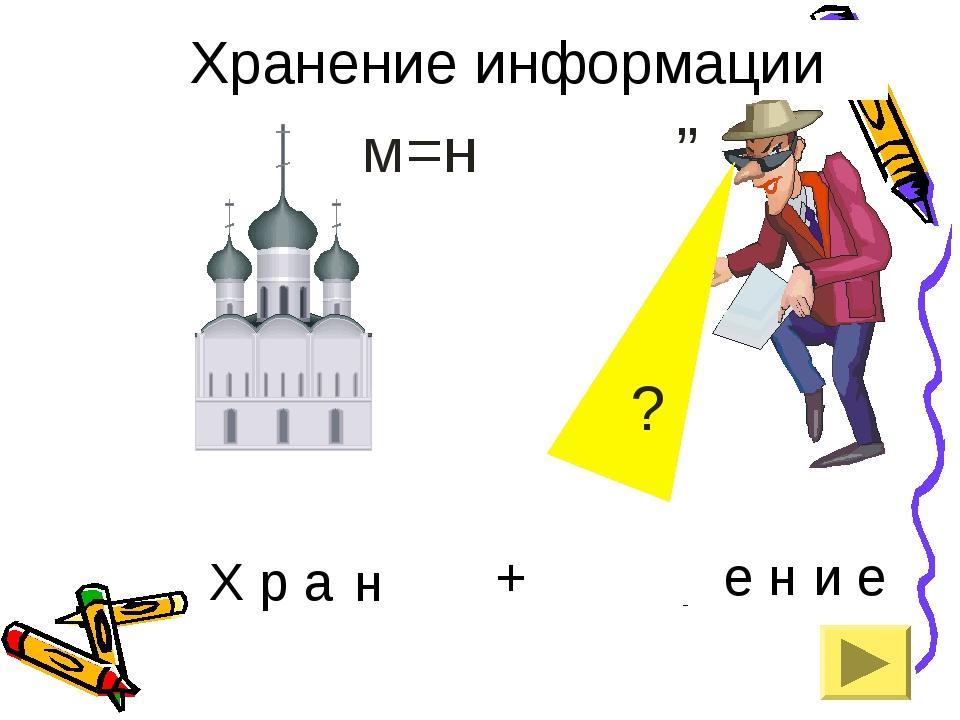 Х р а м н з р е н и е Хранение информации +
