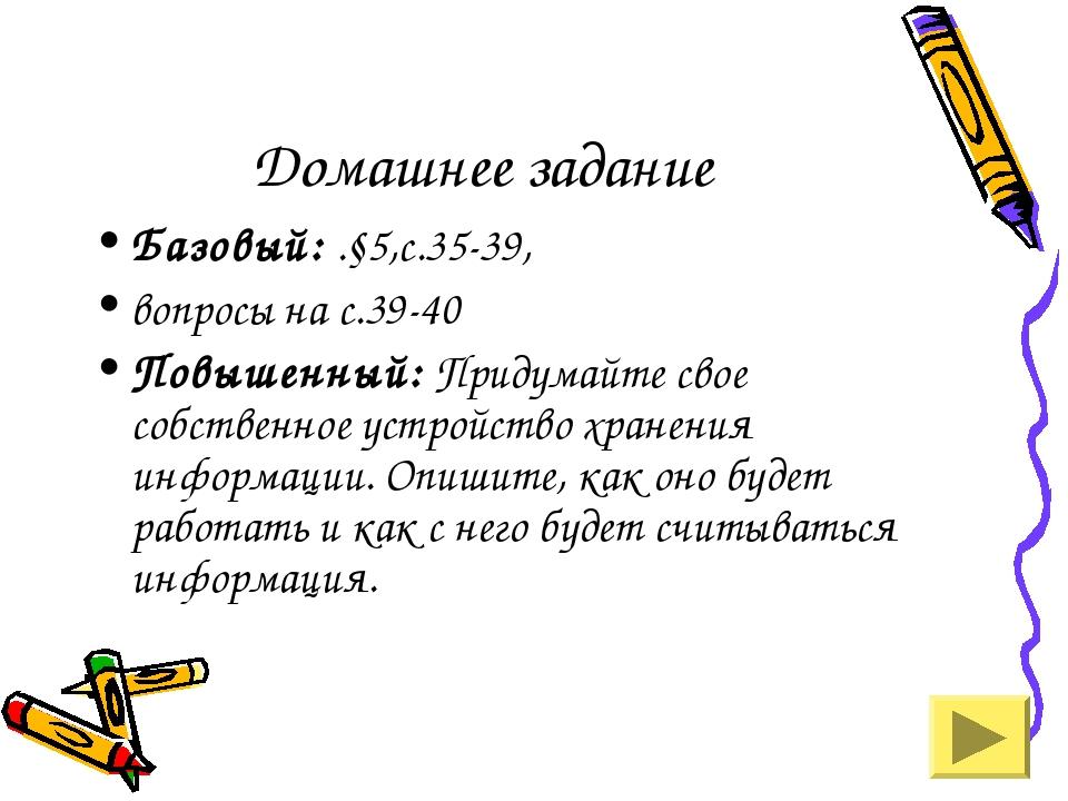 Домашнее задание Базовый: .§5,с.35-39, вопросы на с.39-40 Повышенный: Придума...