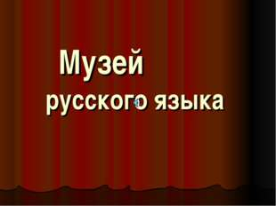 Музей русского языка