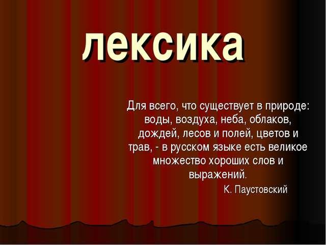лексика Для всего, что существует в природе: воды, воздуха, неба, облаков, до...