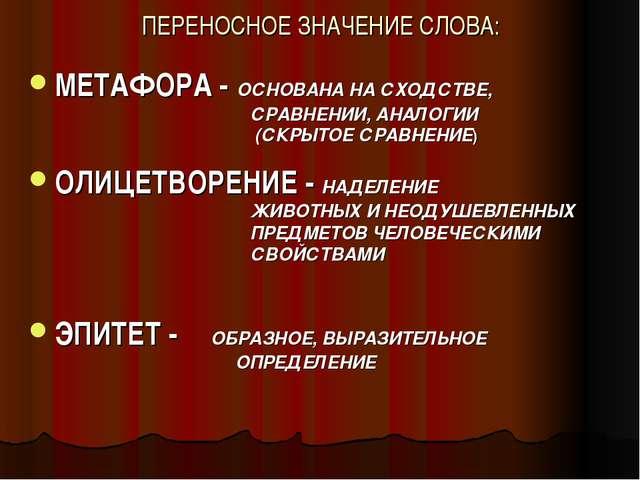 ПЕРЕНОСНОЕ ЗНАЧЕНИЕ СЛОВА: МЕТАФОРА - ОСНОВАНА НА СХОДСТВЕ, СРАВНЕНИИ, АНАЛОГ...