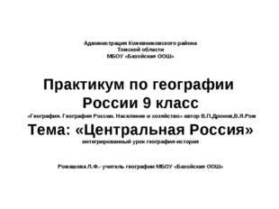 Администрация Кожевниковского района Томской области МБОУ «Базойская ООШ» Пра