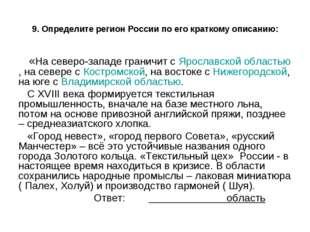 9. Определите регион России по его краткому описанию: «На северо-западе грани