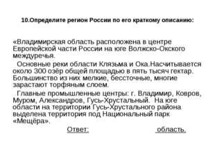 10.Определите регион России по его краткому описанию: «Владимирская область р
