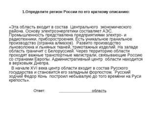1.Определите регион России по его краткому описанию: «Эта область входит в со