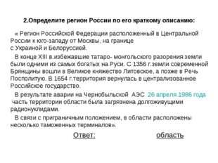 2.Определите регион России по его краткому описанию: «Регион Российской Феде