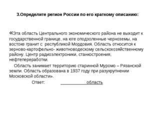 3.Определите регион России по его краткому описанию: «Эта область Центральног