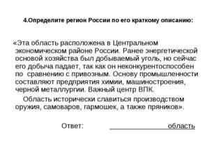 4.Определите регион России по его краткому описанию: «Эта область расположена