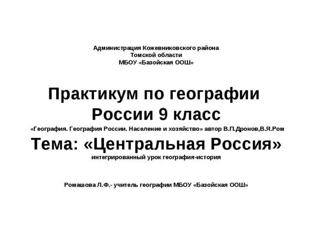 Администрация Кожевниковского района Томской области МБОУ «Базойская ООШ» Пра...