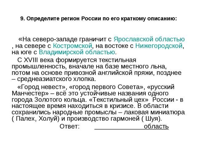 9. Определите регион России по его краткому описанию: «На северо-западе грани...