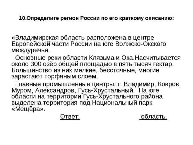 10.Определите регион России по его краткому описанию: «Владимирская область р...