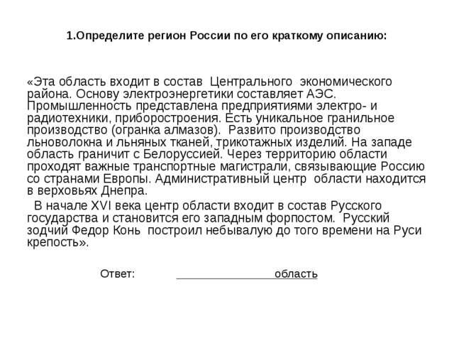 1.Определите регион России по его краткому описанию: «Эта область входит в со...