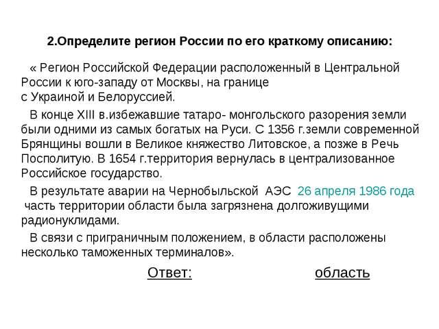 2.Определите регион России по его краткому описанию: «Регион Российской Феде...