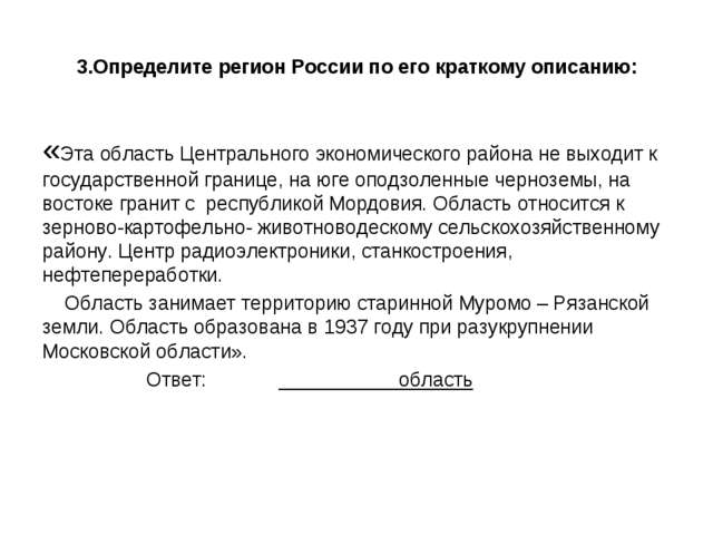 3.Определите регион России по его краткому описанию: «Эта область Центральног...