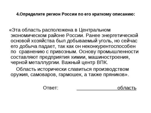 4.Определите регион России по его краткому описанию: «Эта область расположена...
