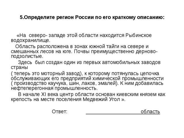 5.Определите регион России по его краткому описанию: «На северо- западе этой...