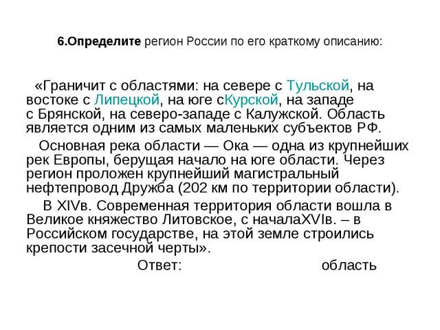 6.Определите регион России по его краткому описанию: «Граничит с областями: н...