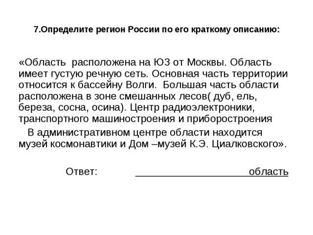 7.Определите регион России по его краткому описанию: «Область расположена на...