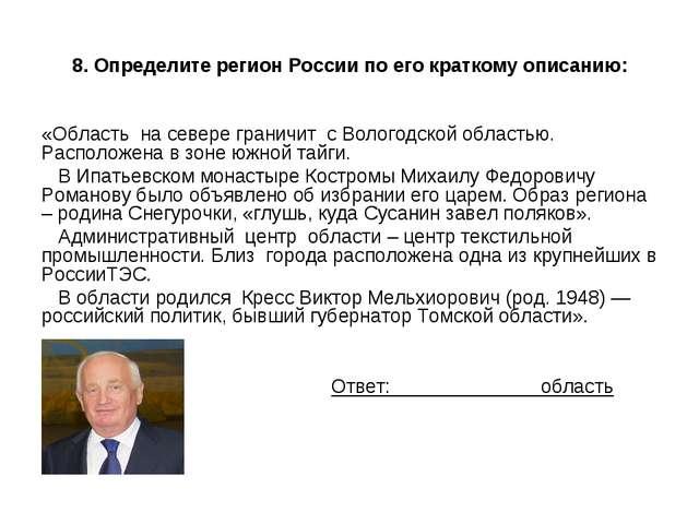 8. Определите регион России по его краткому описанию: «Область на севере гран...