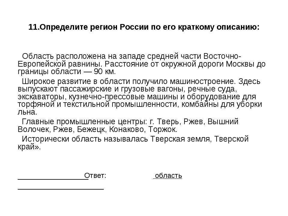 11.Определите регион России по его краткому описанию: Область расположена на...